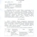 передача ФОКа