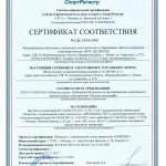 сертификат соответствия ФОК